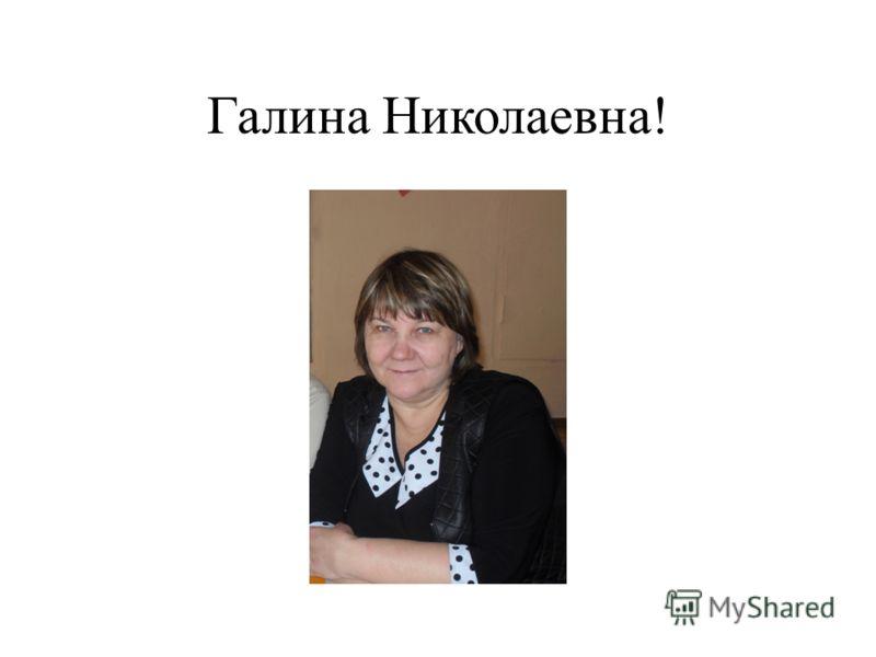 Галина Николаевна!