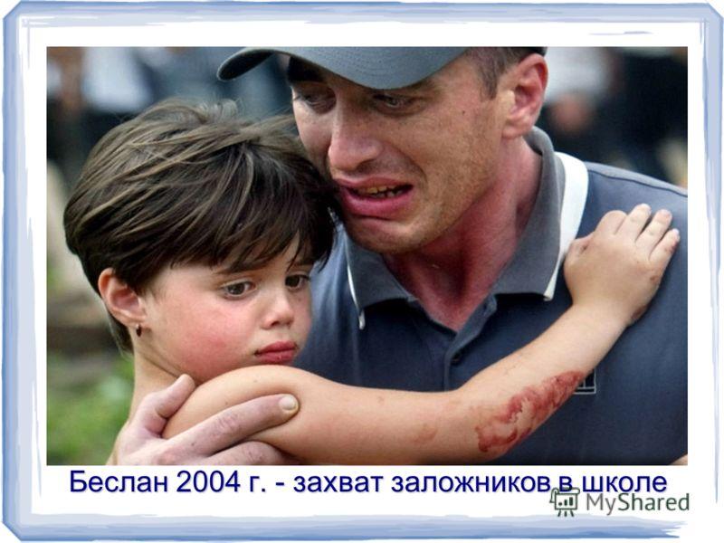 Беслан 2004 г. - захват заложников в школе