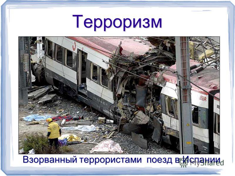 Терроризм Взорванный террористами поезд в Испании