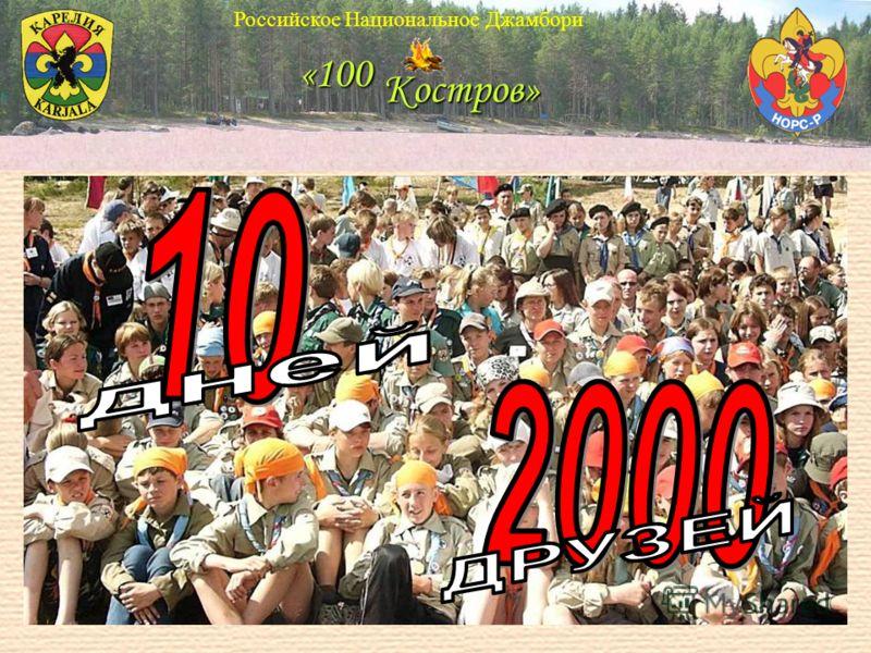 Российское Национальное Джамбори «100 Костров»
