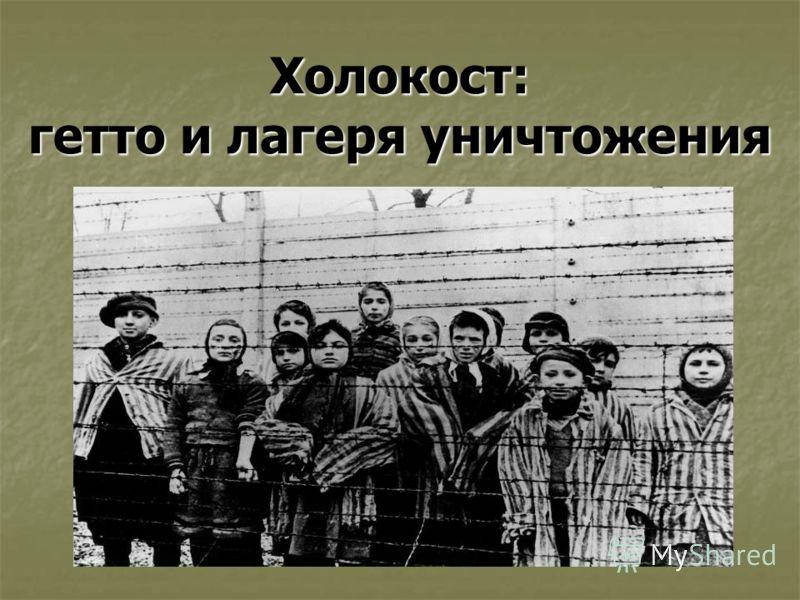 Холокост: гетто и лагеря уничтожения
