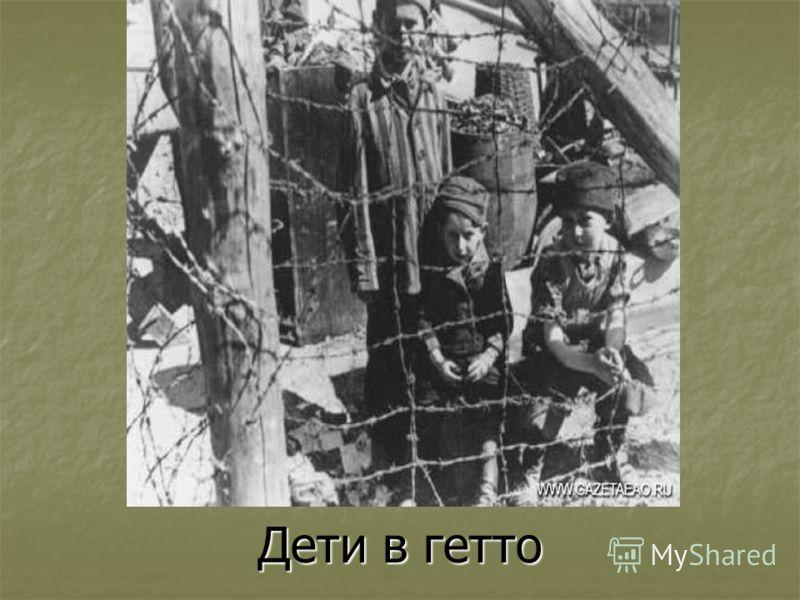 Дети в гетто