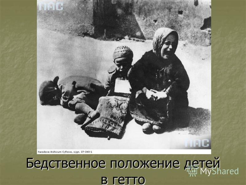 Бедственное положение детей в гетто