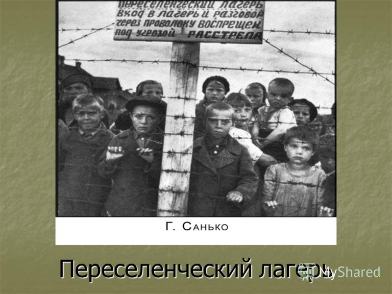 Переселенческий лагерь
