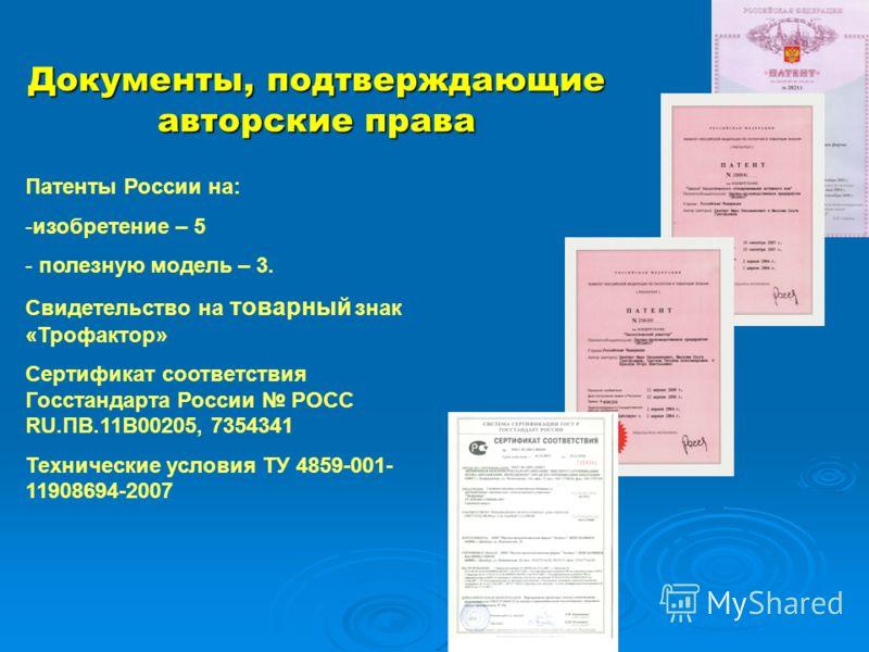 Патенты России на: -изобретение – 5 - полезную модель – 3. Свидетельство на товарный знак «Трофактор» Сертификат соответствия Госстандарта России РОСС RU.ПВ.11В00205, 7354341 Технические условия ТУ 4859-001- 11908694-2007 Документы, подтверждающие ав