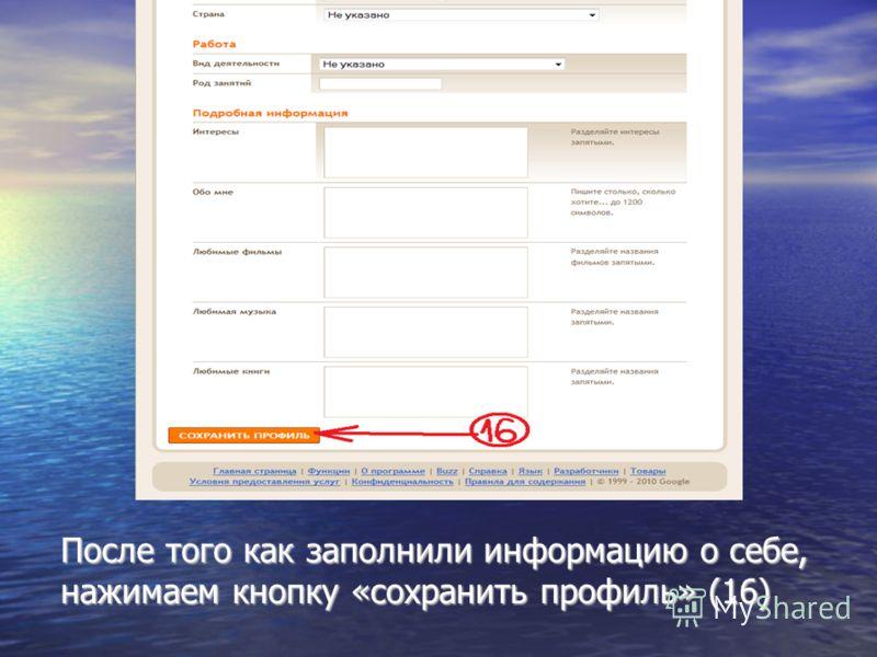 После того как заполнили информацию о себе, нажимаем кнопку «сохранить профиль» (16)