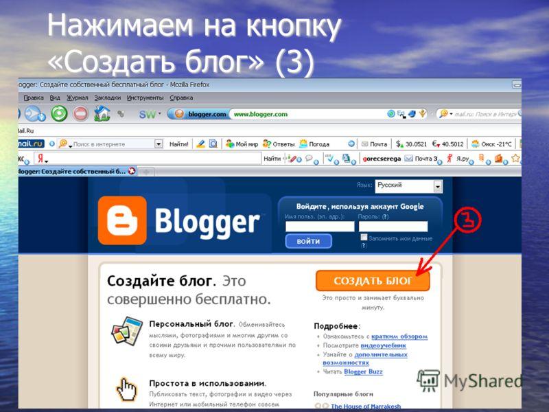 Нажимаем на кнопку «Создать блог» (3)