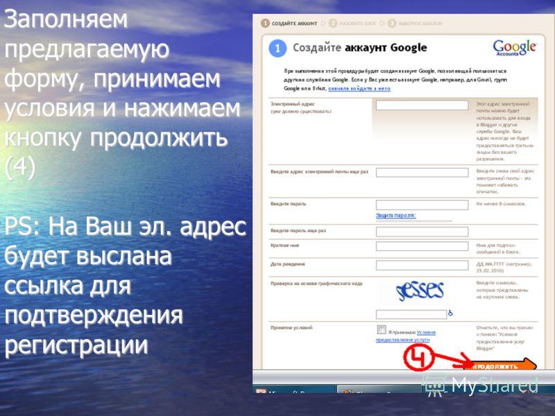 Заполняем предлагаемую форму, принимаем условия и нажимаем кнопку продолжить (4) PS: На Ваш эл. адрес будет выслана ссылка для подтверждения регистрации