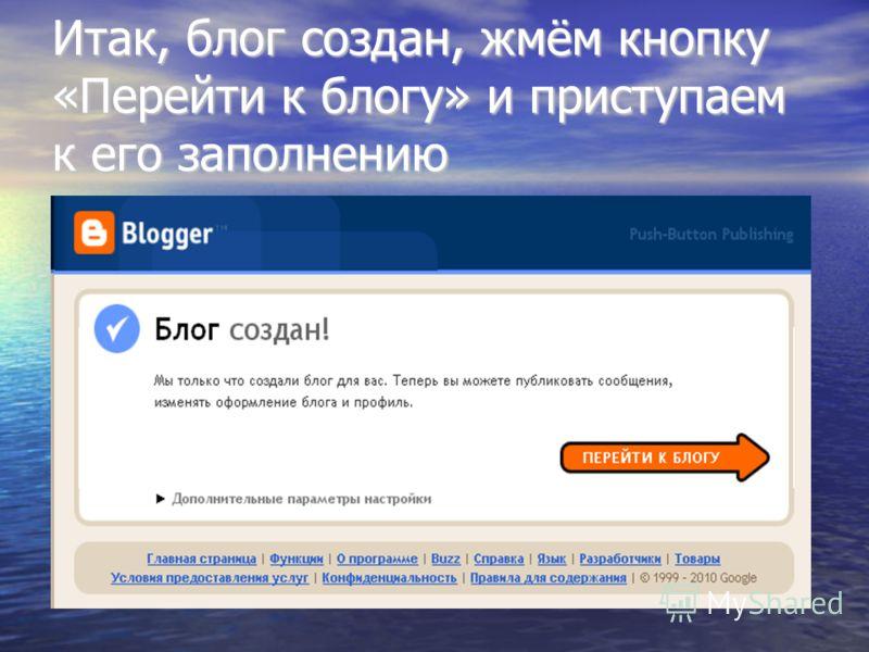 Итак, блог создан, жмём кнопку «Перейти к блогу» и приступаем к его заполнению