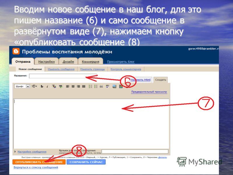 Вводим новое собщение в наш блог, для это пишем название (6) и само сообщение в развёрнутом виде (7), нажимаем кнопку «опубликовать сообщение (8)
