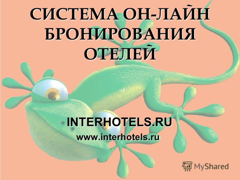СИСТЕМА ОН-ЛАЙН БРОНИРОВАНИЯ ОТЕЛЕЙ INTERHOTELS.RU INTERHOTELS.RUwww.interhotels.ru