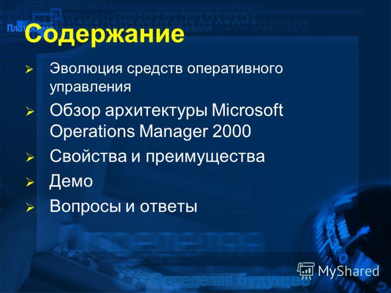 Содержание Эволюция средств оперативного управления Обзор архитектуры Microsoft Operations Manager 2000 Свойства и преимущества Демо Вопросы и ответы