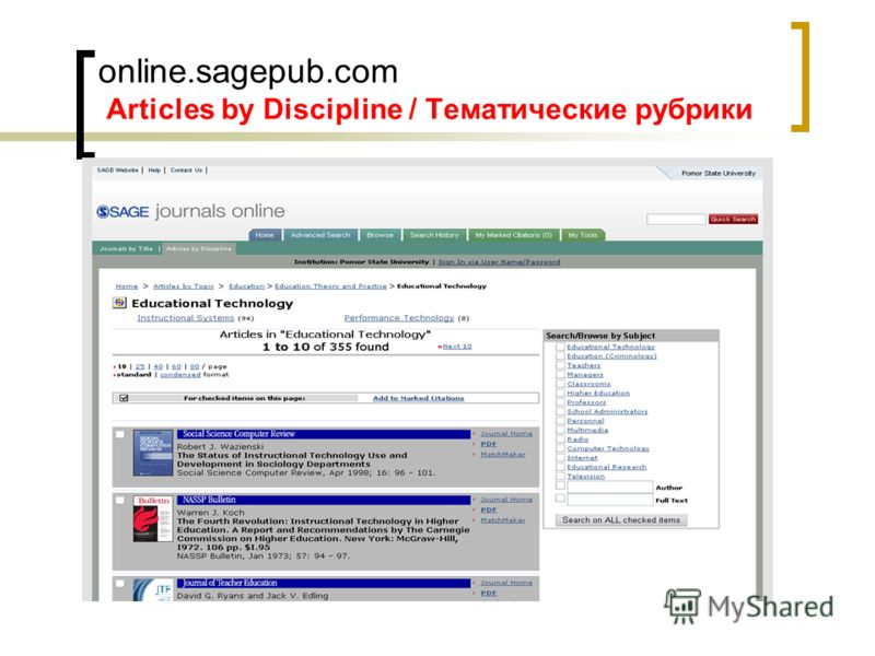 online.sagepub.com Articles by Discipline / Тематические рубрики