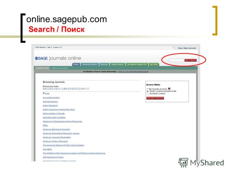 online.sagepub.com Search / Поиск