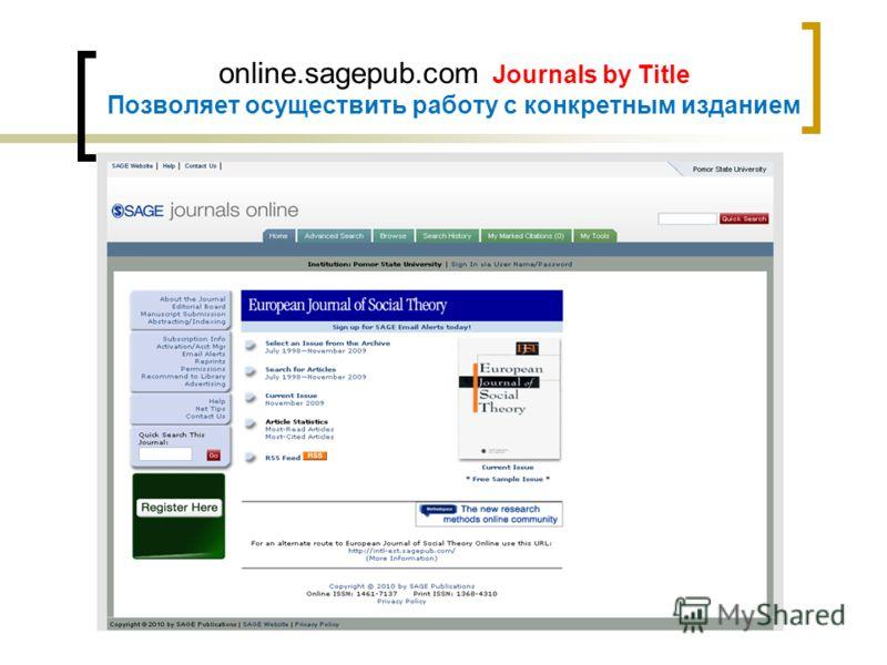 online.sagepub.com Journals by Title Позволяет осуществить работу с конкретным изданием