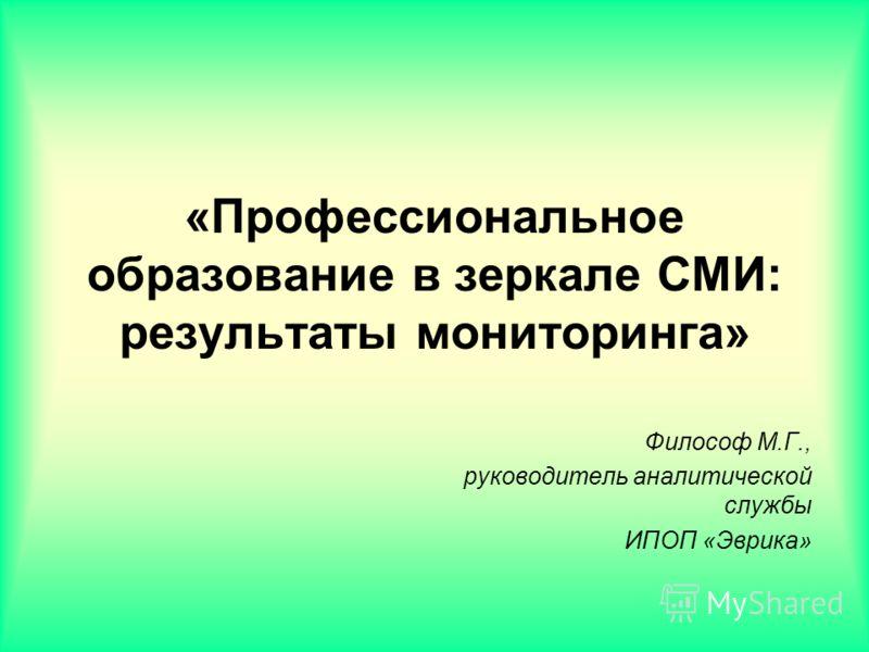 «Профессиональное образование в зеркале СМИ: результаты мониторинга» Философ М.Г., руководитель аналитической службы ИПОП «Эврика»