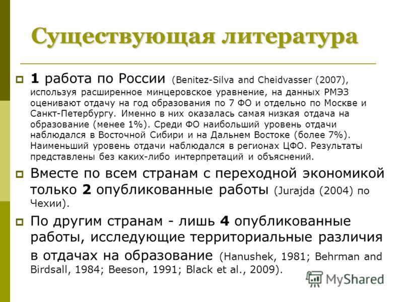 Существующая литература 1 работа по России (Benitez-Silva and Cheidvasser (2007), используя расширенное минцеровское уравнение, на данных РМЭЗ оценивают отдачу на год образования по 7 ФО и отдельно по Москве и Санкт-Петербургу. Именно в них оказалась