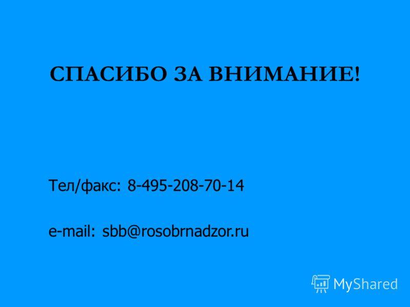 Тел/факс: 8-495-208-70-14 e-mail: sbb@rosobrnadzor.ru СПАСИБО ЗА ВНИМАНИЕ!