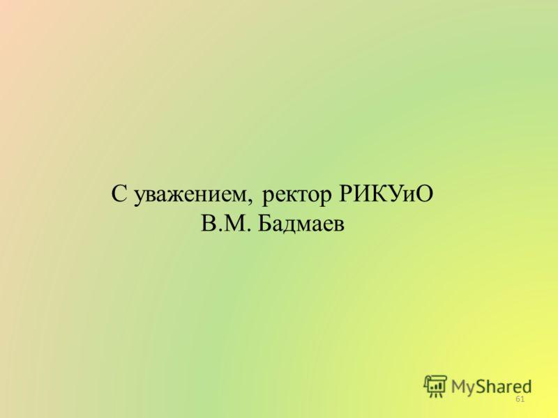 С уважением, ректор РИКУиО В.М. Бадмаев 61
