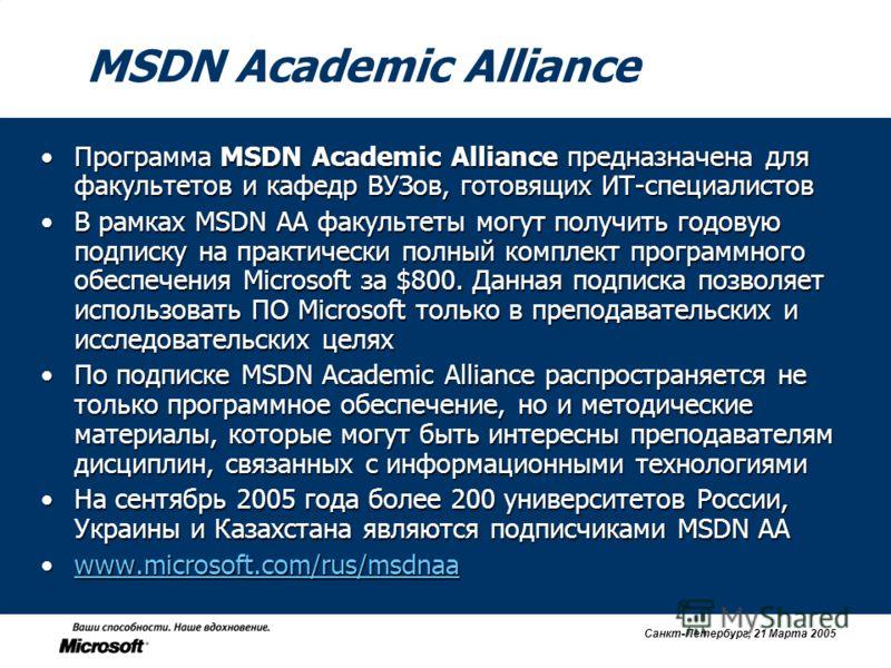 Санкт-Петербург, 21 Марта 2005 MSDN Academic Alliance Программа MSDN Academic Alliance предназначена для факультетов и кафедр ВУЗов, готовящих ИТ-специалистовПрограмма MSDN Academic Alliance предназначена для факультетов и кафедр ВУЗов, готовящих ИТ-