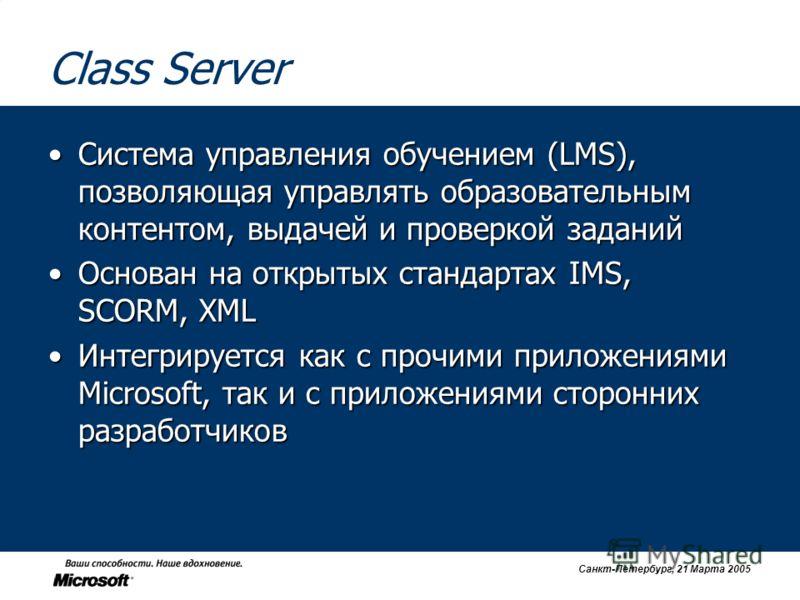Санкт-Петербург, 21 Марта 2005 Class Server Система управления обучением (LMS), позволяющая управлять образовательным контентом, выдачей и проверкой заданийСистема управления обучением (LMS), позволяющая управлять образовательным контентом, выдачей и