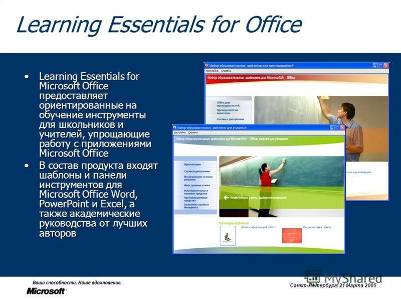 Санкт-Петербург, 21 Марта 2005 Learning Essentials for Office Learning Essentials for Microsoft Office предоставляет ориентированные на обучение инструменты для школьников и учителей, упрощающие работу с приложениями Microsoft OfficeLearning Essentia