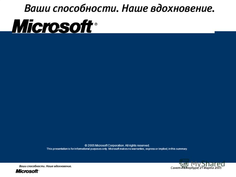 Санкт-Петербург, 21 Марта 2005 © 2005 Microsoft Corporation. All rights reserved. This presentation is for informational purposes only. Microsoft makes no warranties, express or implied, in this summary.
