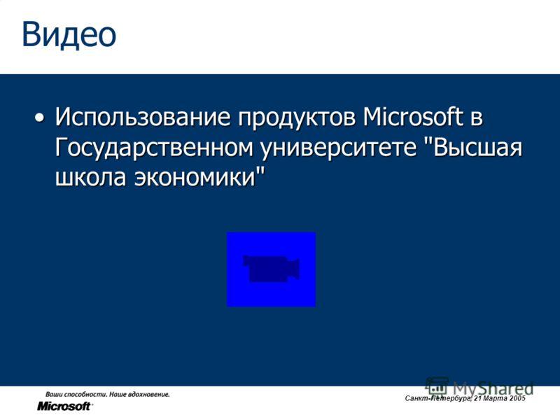 Санкт-Петербург, 21 Марта 2005 Видео Использование продуктов Microsoft в Государственном университете Высшая школа экономикиИспользование продуктов Microsoft в Государственном университете Высшая школа экономики