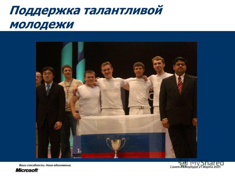 Санкт-Петербург, 21 Марта 2005 Поддержка талантливой молодежи