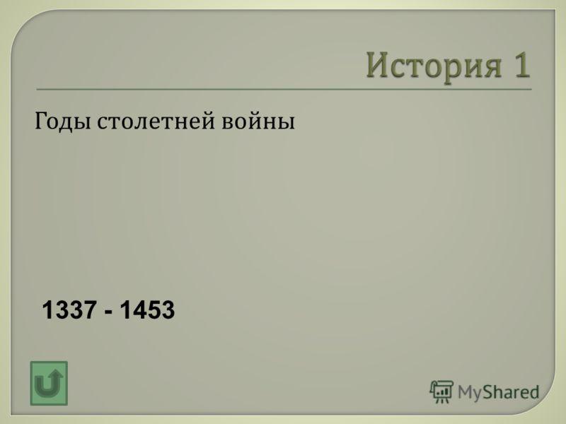 Годы столетней войны 1337 - 1453