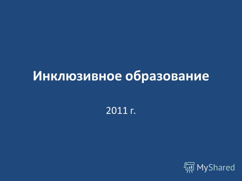 Инклюзивное образование 2011 г.