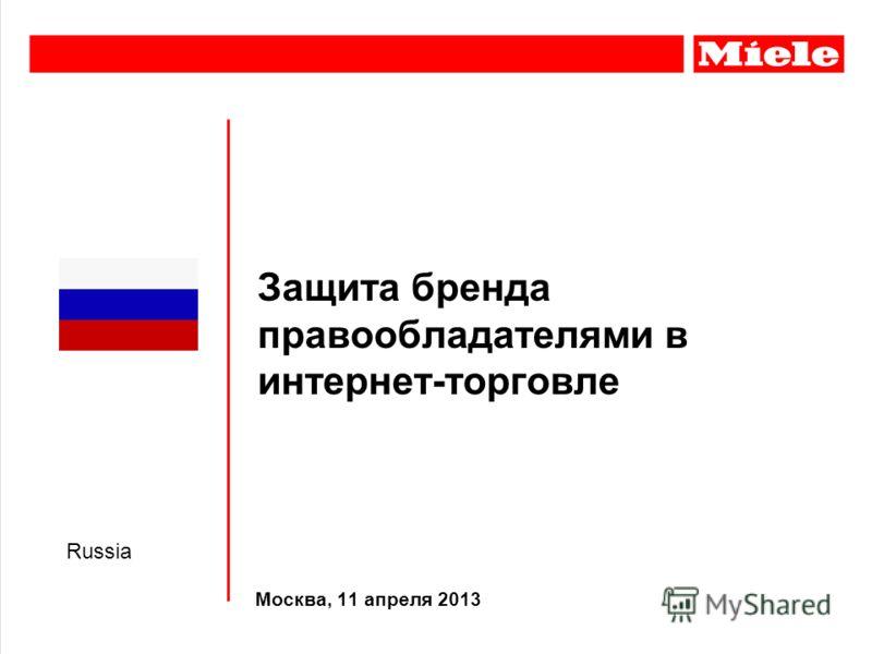 Защита бренда правообладателями в интернет-торговле Москва, 11 апреля 2013 Russia