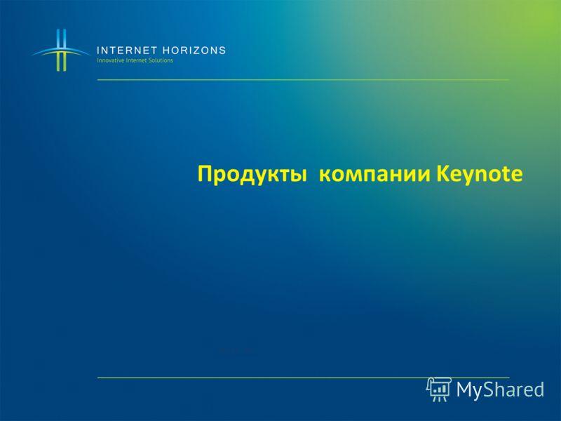 Июнь, 2011 Продукты компании Keynote