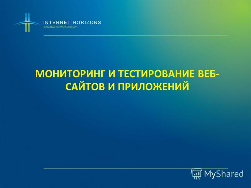 Июнь, 2011 МОНИТОРИНГ И ТЕСТИРОВАНИЕ ВЕБ- САЙТОВ И ПРИЛОЖЕНИЙ