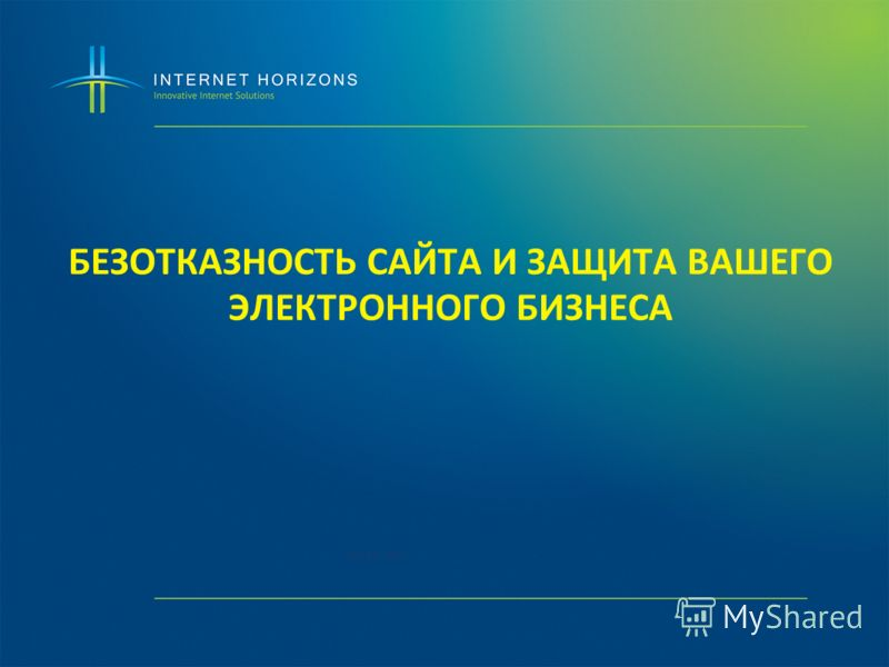 Июнь, 2011 БЕЗОТКАЗНОСТЬ САЙТА И ЗАЩИТА ВАШЕГО ЭЛЕКТРОННОГО БИЗНЕСА