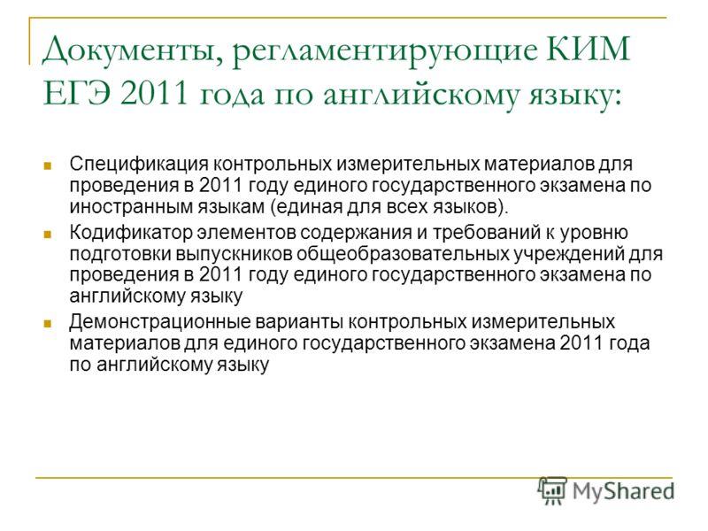 Документы, регламентирующие КИМ ЕГЭ 2011 года по английскому языку: Спецификация контрольных измерительных материалов для проведения в 2011 году единого государственного экзамена по иностранным языкам (единая для всех языков). Кодификатор элементов с
