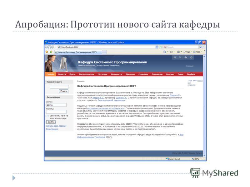 Апробация : Прототип нового сайта кафедры