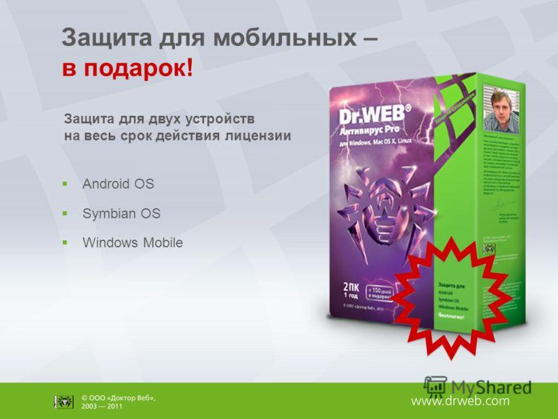 Защита для мобильных – в подарок! Защита для двух устройств на весь срок действия лицензии Android OS Symbian OS Windows Mobile