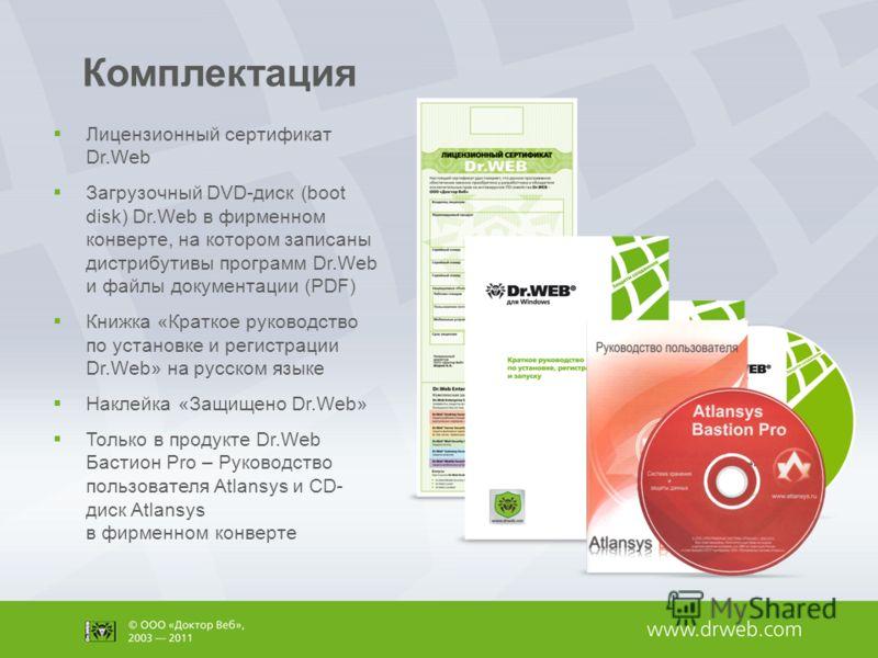 Лицензионный сертификат Dr.Web Загрузочный DVD-диск (boot disk) Dr.Web в фирменном конверте, на котором записаны дистрибутивы программ Dr.Web и файлы документации (PDF) Книжка «Краткое руководство по установке и регистрации Dr.Web» на русском языке Н