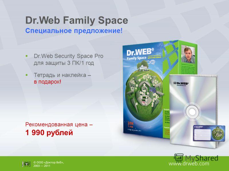 Dr.Web Family Space Специальное предложение! Dr.Web Security Space Pro для защиты 3 ПК/1 год Тетрадь и наклейка – в подарок! Рекомендованная цена – 1 990 рублей