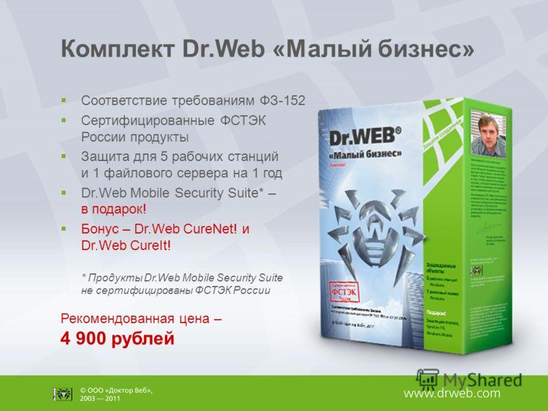 Соответствие требованиям ФЗ-152 Сертифицированные ФСТЭК России продукты Защита для 5 рабочих станций и 1 файлового сервера на 1 год Dr.Web Mobile Security Suite* – в подарок! Бонус – Dr.Web CureNet! и Dr.Web CureIt! * Продукты Dr.Web Mobile Security