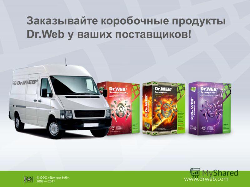 Заказывайте коробочные продукты Dr.Web у ваших поставщиков!