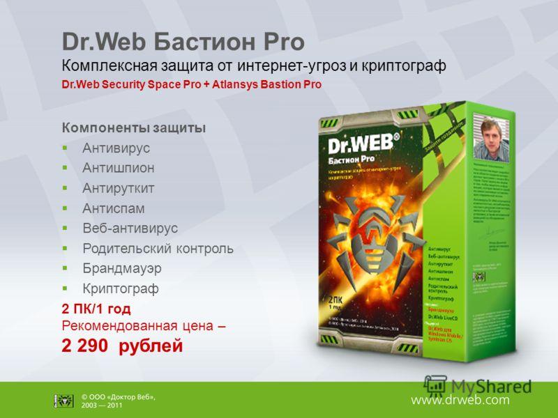 Dr.Web Security Space Pro + Atlansys Bastion Pro Dr.Web Бастион Pro Комплексная защита от интернет-угроз и криптограф Компоненты защиты Антивирус Антишпион Антируткит Антиспам Веб-антивирус Родительский контроль Брандмауэр Криптограф 2 ПК/1 год Реком