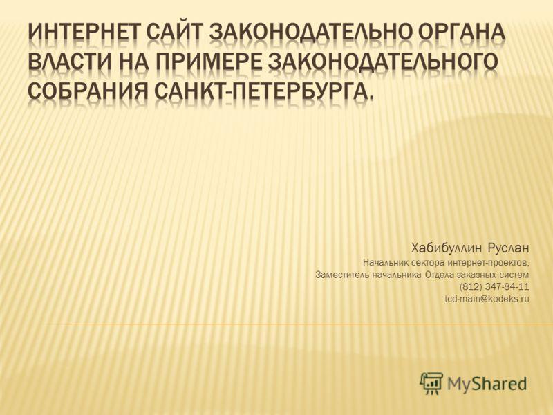 Хабибуллин Руслан Начальник сектора интернет-проектов, Заместитель начальника Отдела заказных систем (812) 347-84-11 tcd-main@kodeks.ru