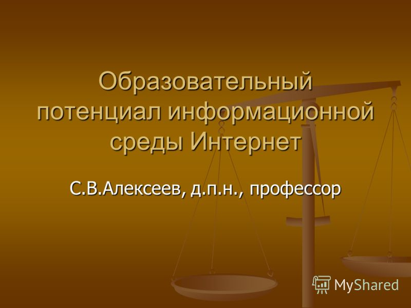 Образовательный потенциал информационной среды Интернет С.В.Алексеев, д.п.н., профессор