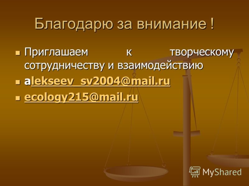 Благодарю за внимание ! Приглашаем к творческому сотрудничеству и взаимодействию Приглашаем к творческому сотрудничеству и взаимодействию alekseev_sv2004@mail.ru alekseev_sv2004@mail.rulekseev_sv2004@mail.ru ecology215@mail.ru ecology215@mail.ru ecol