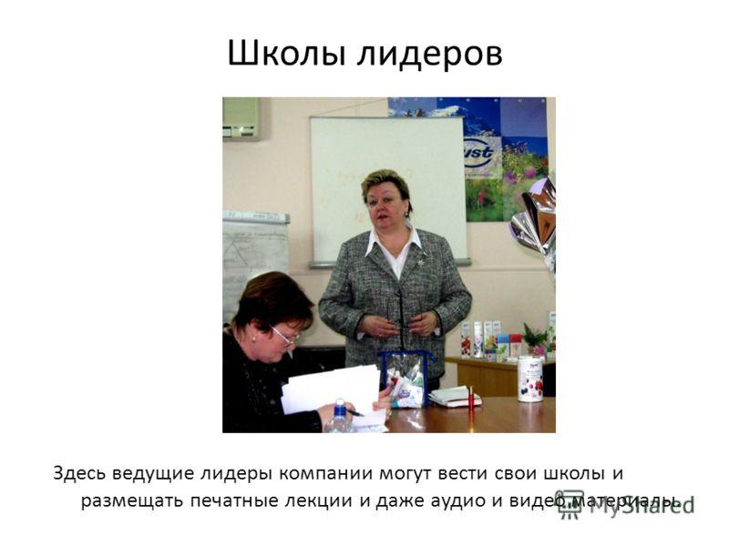 Школы лидеров Здесь ведущие лидеры компании могут вести свои школы и размещать печатные лекции и даже аудио и видео материалы.