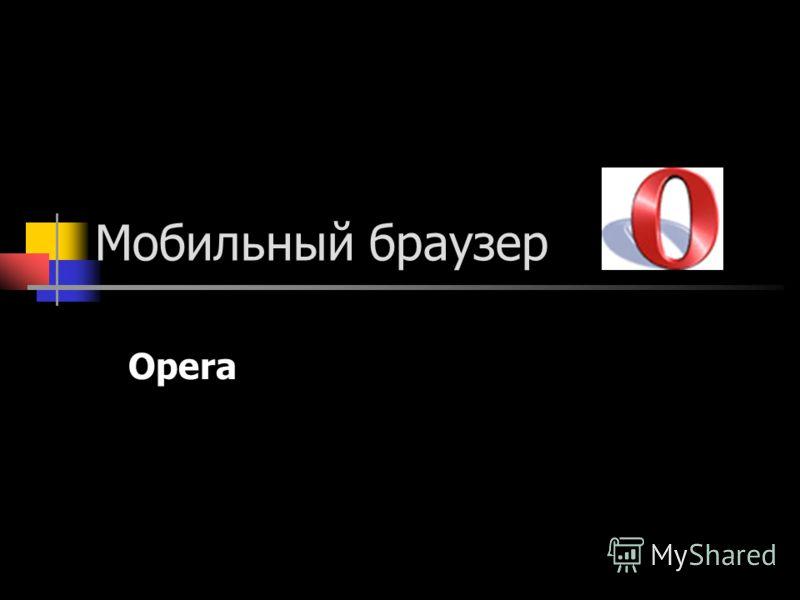 Мобильный браузер Opera