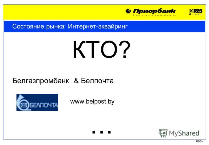 RBBY Состояние рынка: Интернет-эквайринг КТО? Белгазпромбанк & Белпочта www.belpost.by …