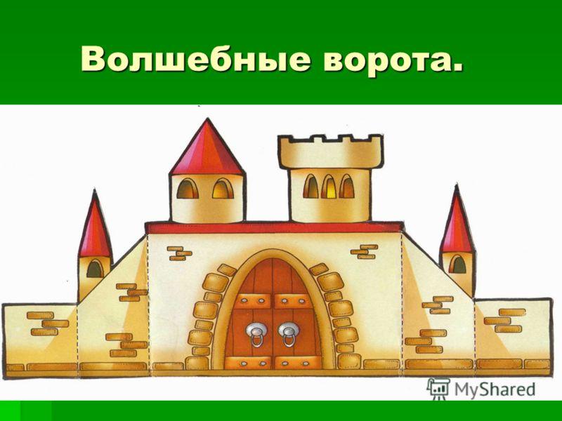 Волшебные ворота. Волшебные ворота. Геометрия Геометрия